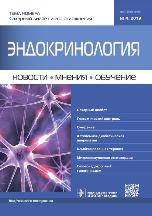 Эндокринология № 4 (29), 2019