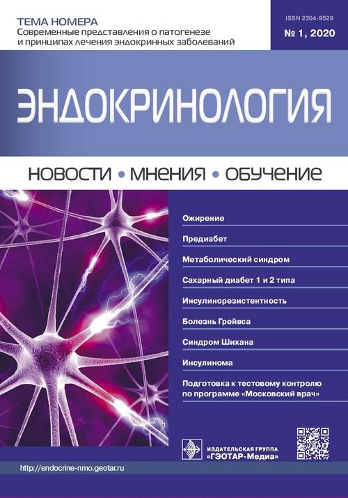 Эндокринология № 1 (30), 2020