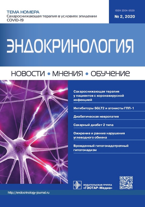 Эндокринология № 2 (31), 2020